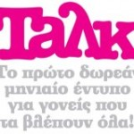 talcmag.gr, Bake My Cookies, diagonismos, online diagonismoi, diagonismoi, diagvnismoi, diagwnismoi, diagwnismos, διαγωνισμοί διαγωνισμοί με δώρα, δώρα, δωρεάν Κληρωσεις, Κληρωση – Διαγωνισμοι, διαγωνισμός κερδίστε, κερδίστε δώρα, facebook διαγωνισμοί, διαγωνισμοί στο facebook, diagonismoi facebook